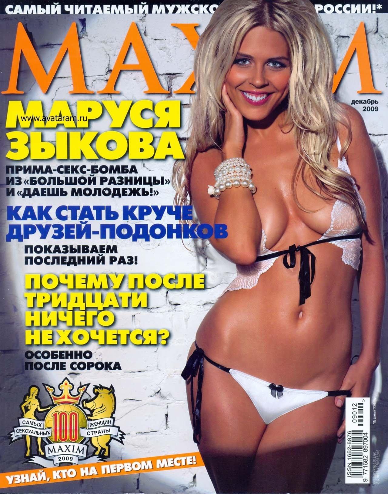 Смотреть порнографические журналы 13 фотография