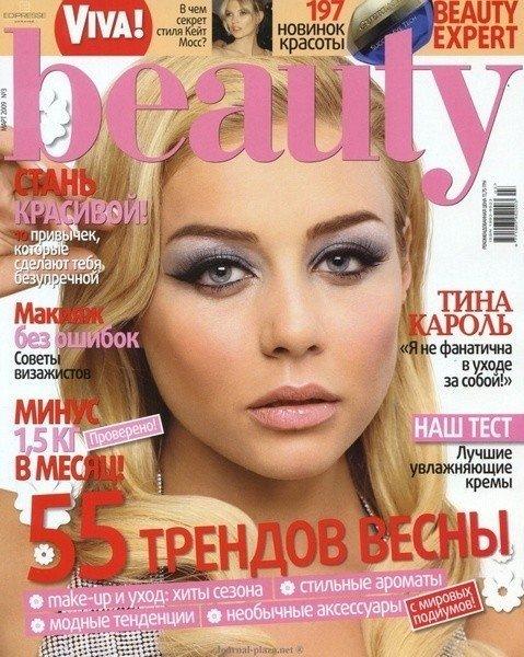 Журнал макияж с