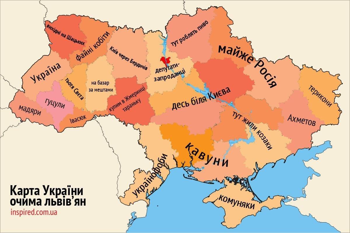 Украина глазами львовян.jpg. Смотреть на Мета Фото онлайн бесплатно.