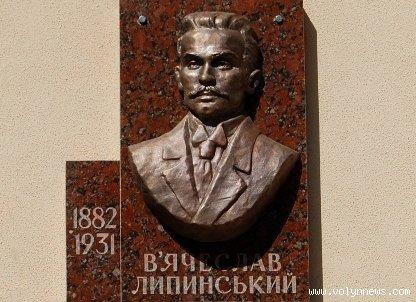 Картинки по запросу вячеслав липинський памятник