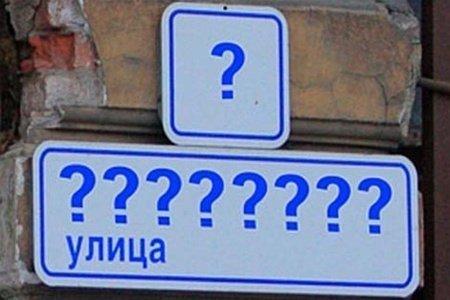 "Результат пошуку зображень за запитом ""назва вулиці"""