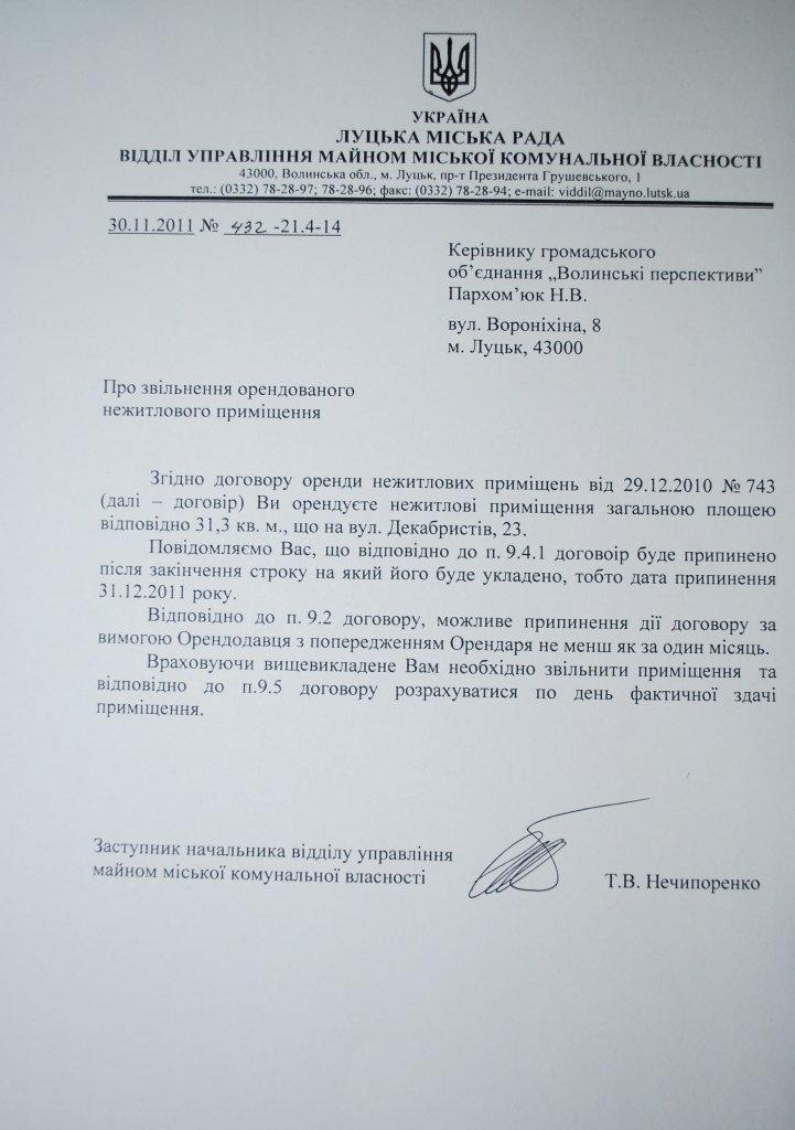 Договір Суборенди Нежитлового Приміщення Бланк Скачать - фото 10