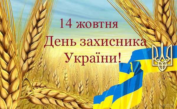 Як Львів святкуватиме День захисника України thumbnail