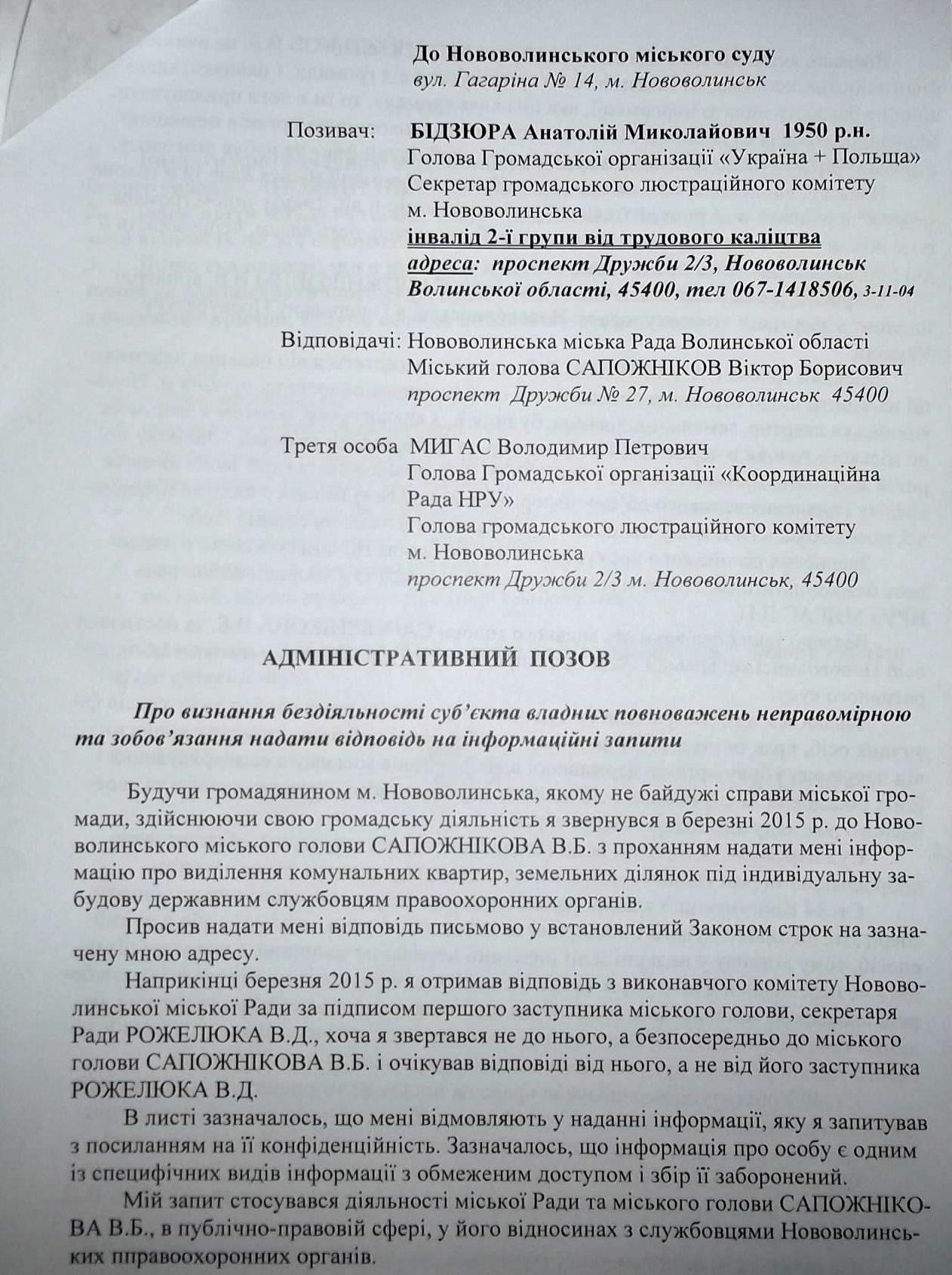 схема судових та правоохоронних органів україни