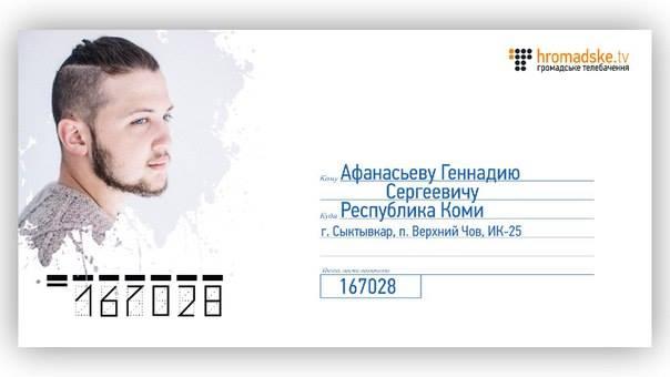 Афанасьев практически не выходит из штрафного изолятора, над ним просто издеваются - недавно на него умышленно уронили койку, - мать - Цензор.НЕТ 2632