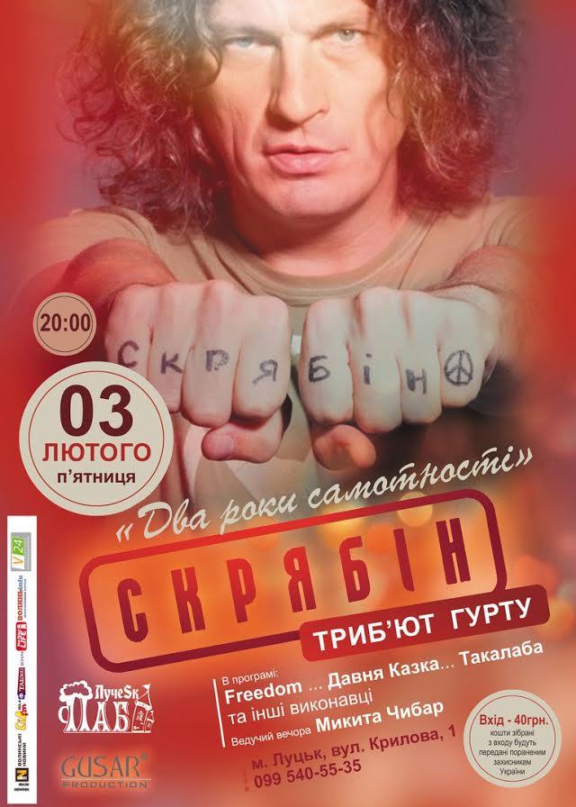 """У Луцьку буде концерт пам""""яті Кузьми Скрябіна, фото-1"""