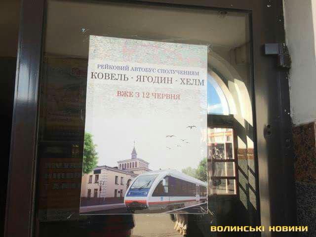 Укрзалізниця відкрила продаж квитків допольського міста Холм