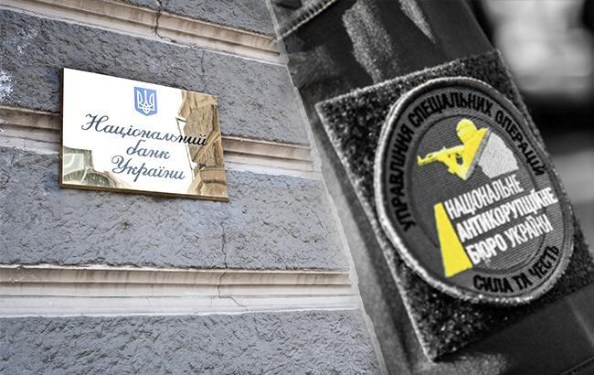НАБУ підозрює Національний банк увиведенні 12 мільярдів рефінансування збанків