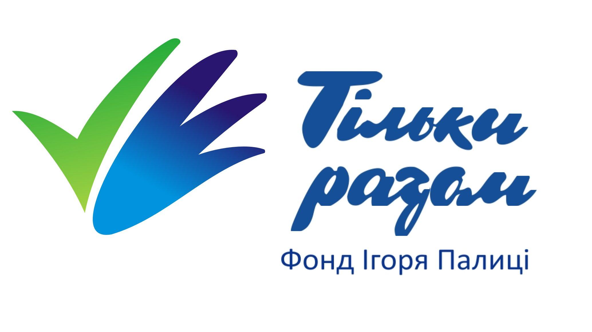 Фонду Ігоря Палиці «Тільки разом» - 6 років 066c4c3c83bf1