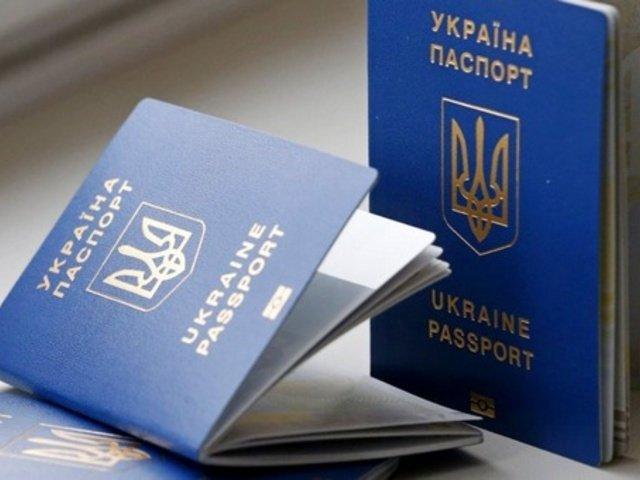 Чи готовий біометричний паспорт тепер можна перевірити онлайн 8520dafeaf256