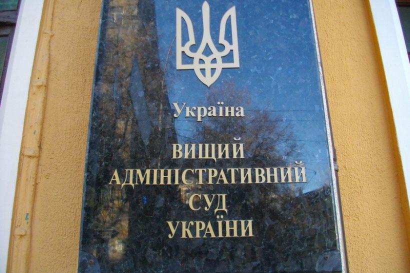 Голову Вищого адміністративного суду України відправили у відставку