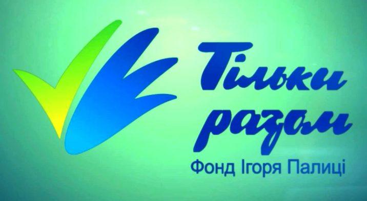 «Дайджест» Фонду Ігоря Палиці «Тільки разом»  ініціативні громади та  майстер-клас із веслування ba4632063fe06