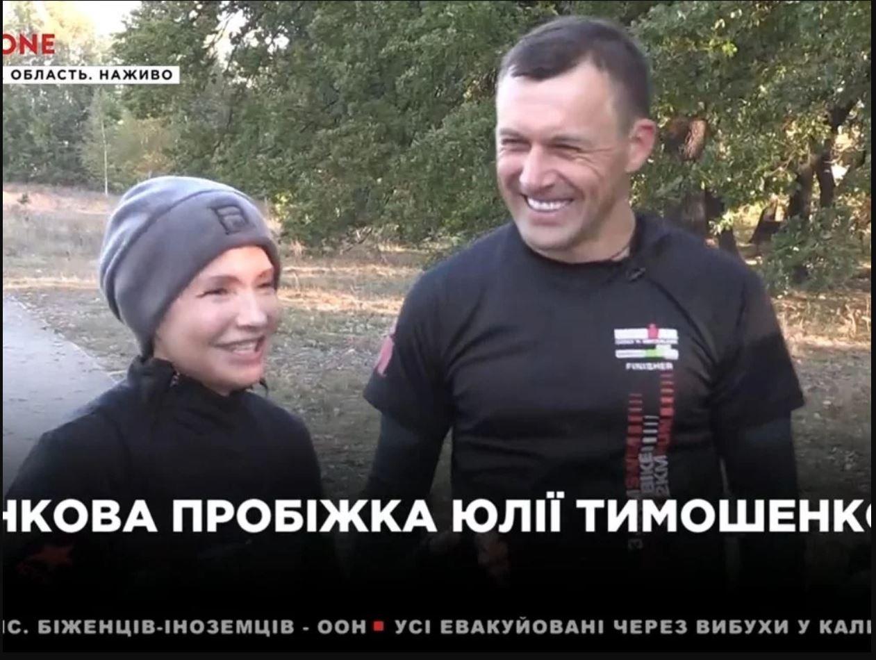 ЯкТимошенко пробігла 12 км«наспір» (фото, відео)