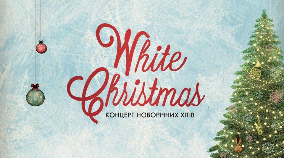 white christmas луцьк