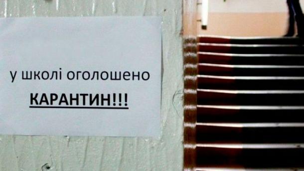 УКиєві повністю призупинили заняття втрьох школах