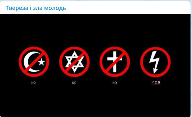У Telegram-каналі «Твереза і зла молодь» постять картинки з антиісламським f706cfc8a5077