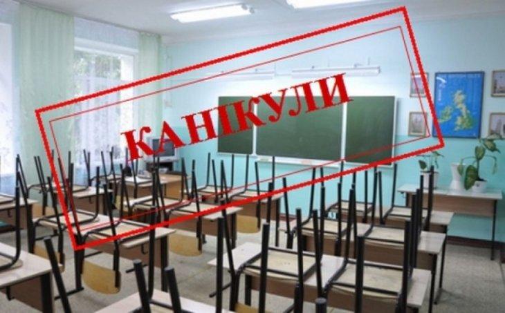 Українським школярам скоротили канікули