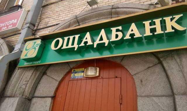 НАБУ підозрює украдіжці 20 мільйонів доларів топ-менеджерів «Ощадбанку»