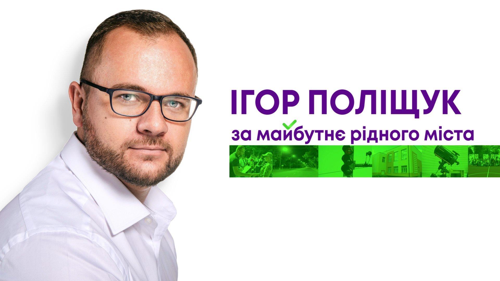 Ігор Поліщук: «Я знаю, як зробити Луцьк містом, найкращим для життя в  Україні»*
