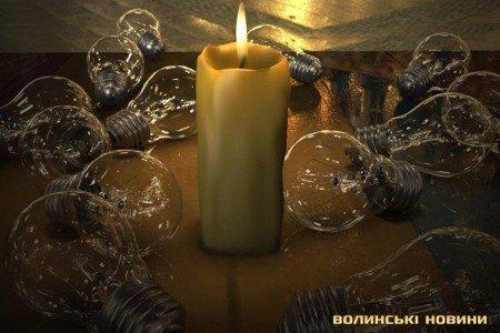 Відключення електроенергії у Луцьку й на Волині 15 квітня