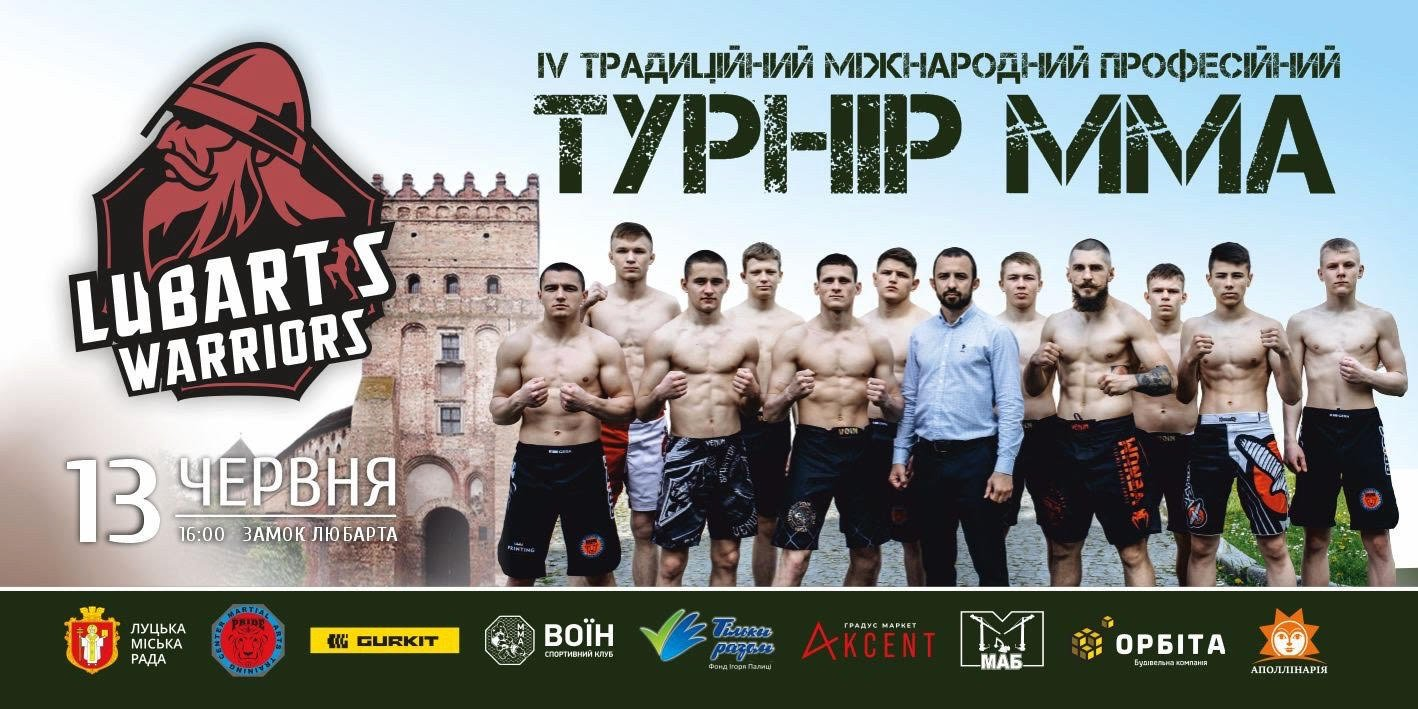 У луцькому замку відбудеться міжнародний турнір з ММА