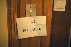 У липні в Луцьку вийшли з ладу 25 ліфтів, ще 33 зупинили через завершення терміну експлуатації