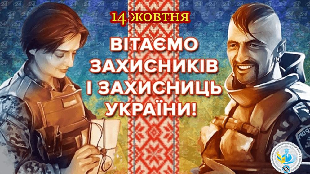 От VINTA», виставки та куліш: як відзначатимуть у Луцьку День захисників та  захисниць. Афіша