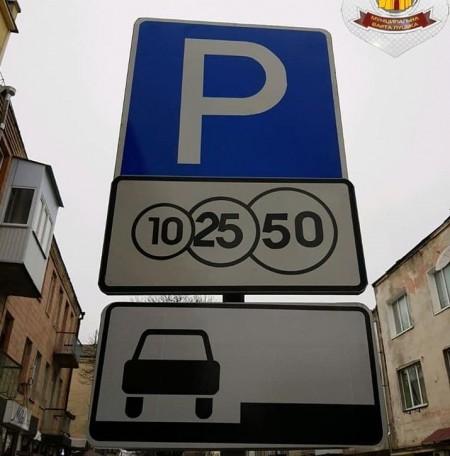 У центрі Луцька запрацює платна парковка