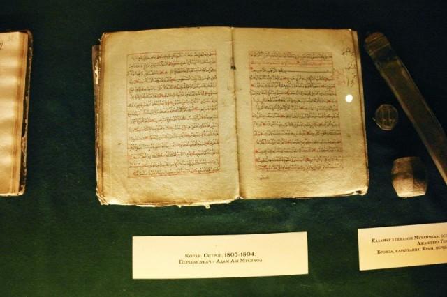 Острозький Коран