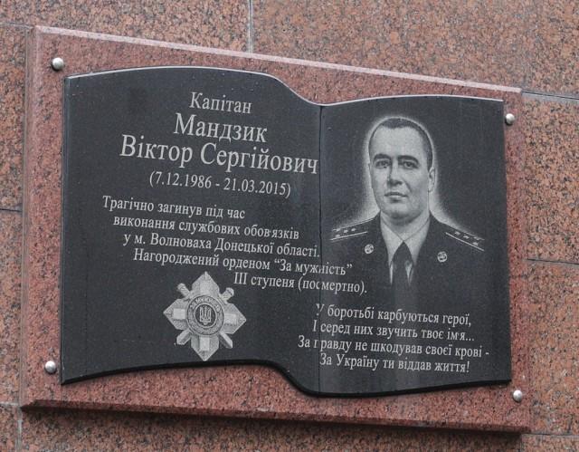 Меморіальна дошка Віктору Мандзику в Луцьку