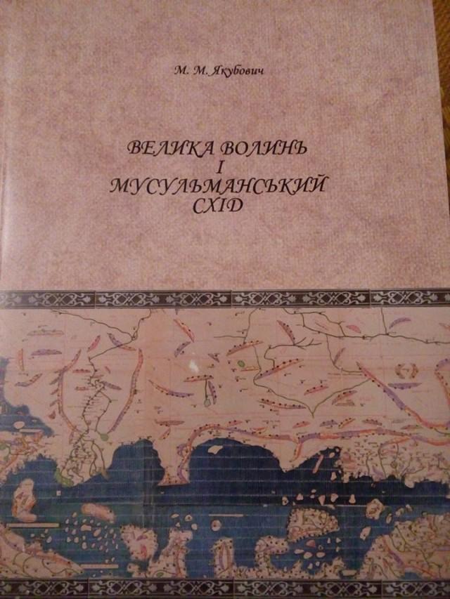 Титулка книги Михайла Якубовича «Велика Волинь і мусульманський Схід»